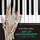 アート・オブ・アレンジメント ~フルート四重奏によるピアノ名曲集~/アンサンブル・リュネット