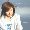 青空のYU・KU・E/emiko