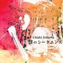 終盤のシークエンス/石川智晶