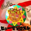 helloポセイドン/ヒューマンロスト
