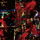NHK 土曜ドラマ「デジタル・タトゥー」オリジナル・サウンドトラック (PCM 48kHz/24bit)/配島邦明