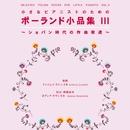 小さなピアニストのためのポーランド小品集 第3巻/ヨアンナ・ドマンスカ