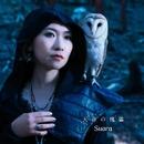 天命の傀儡 - Single/Suara