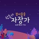 Sleepy Hymn Lullaby - God Bless You/Lullaby