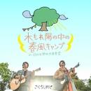木もれ陽の中の春風キャンプ in 日比谷野外大音楽堂/さくらしめじ