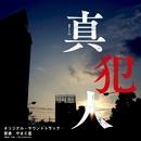 WOWOW『連続ドラマW 真犯人』 オリジナル・サウンドトラック/やまだ豊