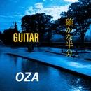 GUITAR/OZA