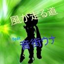 風が走る道 feat.音街ウナ/youdream