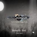 Butterfly Trail(ゲーム「グリザイア:ファントムトリガー」第5.5巻EDテーマ)/はな