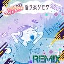 音ヲ楽シモウ ~DREADSQUAD REMIX~/ARARE