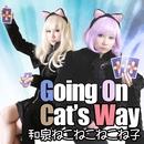 Going on Cat's Way/和泉ねこねこねこね子