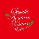 クリスマス・イヴ/佐々木健太郎