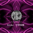 中華街姫/Eryko