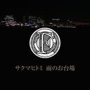 雨のお台場 リマスターズ/サクマヒトミ