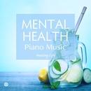 ピアノで癒す自律神経 メンタルヘルスの音楽/ヒーリング・ライフ