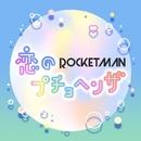 恋のプチョヘンザ/ROCKETMAN