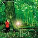 宗次郎 日本~nature music~/宗次郎