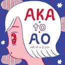 AKA.TO.AO/ペパーミント