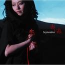 赤い糸/September