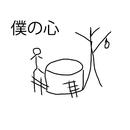 僕の心 feat.GUMI/澤山 晋太郎