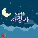 Sleepy Lullaby Vol. 6/Lullaby