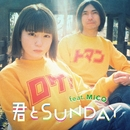 君とSUNDAY feat. MICO/ROCKETMAN