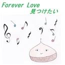 Forever Love 見つけたい feat.GUMI/クリクリ