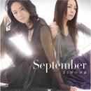 25時の沙羅/September