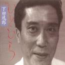 ひとひら/下田逸郎