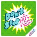 Don't Stop 恋/超特急