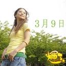 3月9日/輝子