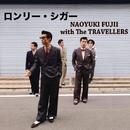 ロンリー・シガー/NAOYUKI FUJII with The TRAVELLERS