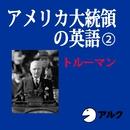アメリカ大統領の英語2 トルーマン(アルク)/Alc Press,Inc,