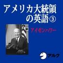アメリカ大統領の英語3 アイゼンハワー(アルク)/Alc Press,Inc,