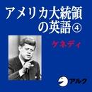 アメリカ大統領の英語4 ケネディ(アルク)/Alc Press,Inc,