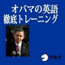 オバマの英語 徹底トレーニングブック(アルク)/Alc Press,Inc,