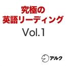 究極の英語リーディングVol. 1(アルク)/Alc Press,Inc,