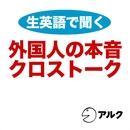 生英語で聞く外国人の本音クロストーク(アルク)/Alc Press,Inc,