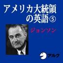 アメリカ大統領の英語5 ジョンソン(アルク)/Alc Press,Inc,