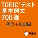TOEIC(R)テスト 基本例文700選 例文+和訳編(アルク)/Alc Press,Inc,