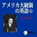 アメリカ大統領の英語6 ニクソン(アルク)/Alc Press,Inc,