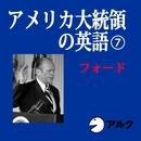 アメリカ大統領の英語7 フォード(アルク)/Alc Press,Inc,