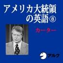 アメリカ大統領の英語8 カーター(アルク)/Alc Press,Inc,