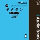 改訂版 キクタン リーディング【Advanced】6000/Alc Press,Inc,