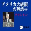 アメリカ大統領の英語11 クリントン(アルク)/Alc Press,Inc,