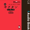 改訂版 キクタン リーディング【Super】12000/Alc Press,Inc,