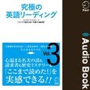 究極の英語リーディングVol. 3/Alc Press,Inc,
