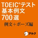 TOEIC(R)テスト 基本例文700選 例文+ポーズ編(アルク)/Alc Press,Inc,