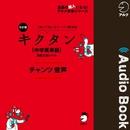 改訂版 キクタン 【中学英単語】 高校入試レベル チャンツ音声/Alc Press,Inc,