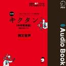 改訂版 キクタン 【中学英単語】 高校入試レベル 例文音声/Alc Press,Inc,